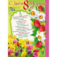 Плакат школьный С Днем 8 марта!