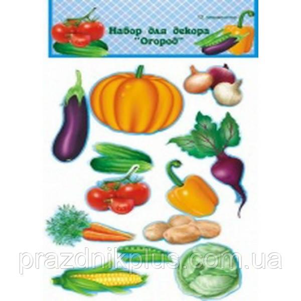 Набор для декора Овощи