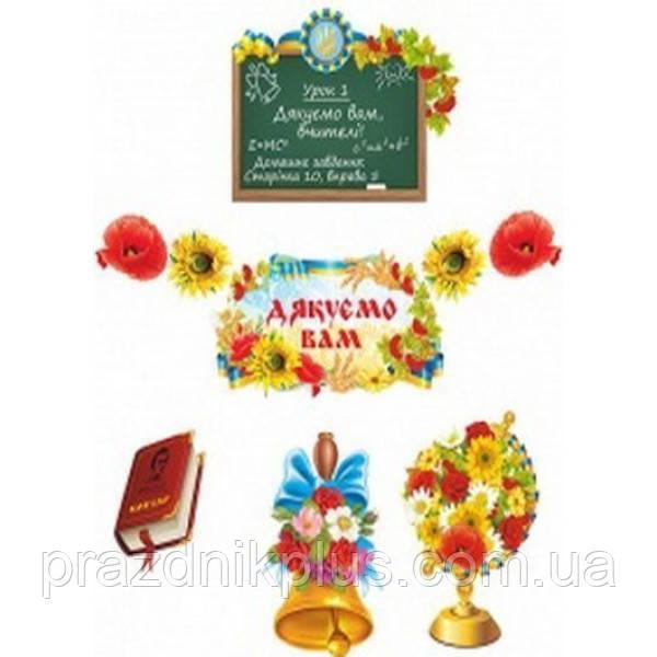 Набор для декора Учителям