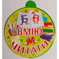 Медаль для детей: Вмiю читати