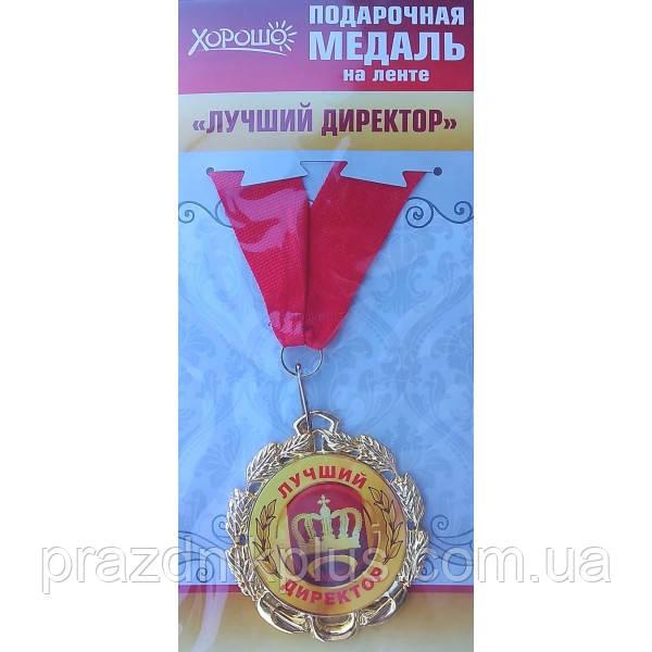 Подарочная медаль. Лучший директор