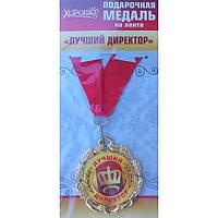 Подарочная медаль. Лучший директор, фото 1