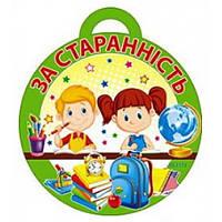 Медаль для детей: За стараннiсть
