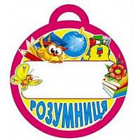 Медаль для детей: Розумниця
