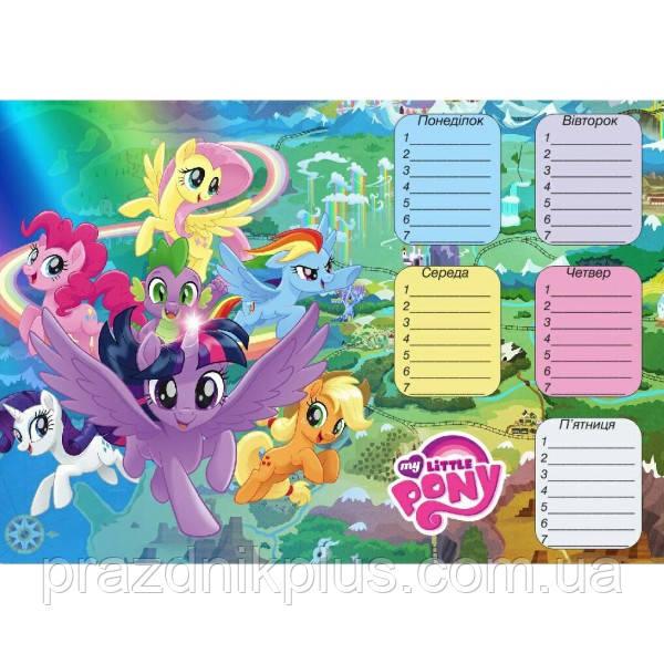 Ламинированное расписание уроков (My Little Pony)