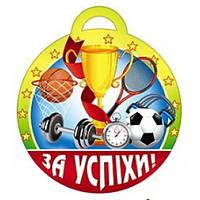 Медаль для детей: За успiхи 083