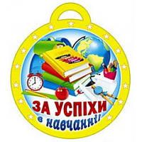Медаль для детей: За успіхи в навчанні (м90)