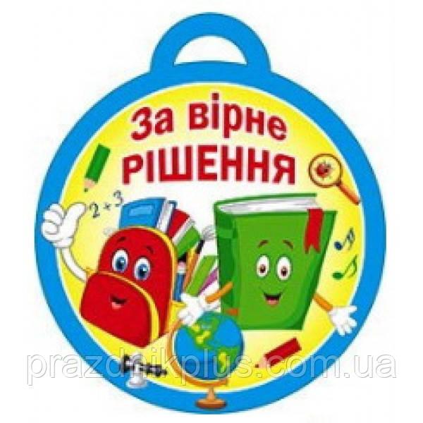 Медаль для детей: За вірне рішення