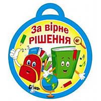 Медаль для детей: За вірне рішення, фото 1