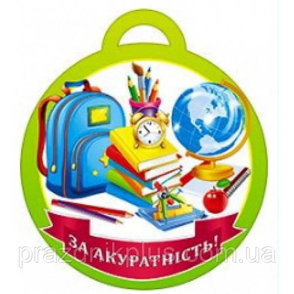 Медаль для детей: За акуратність