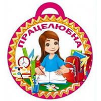 Медаль для детей: Працелюбна