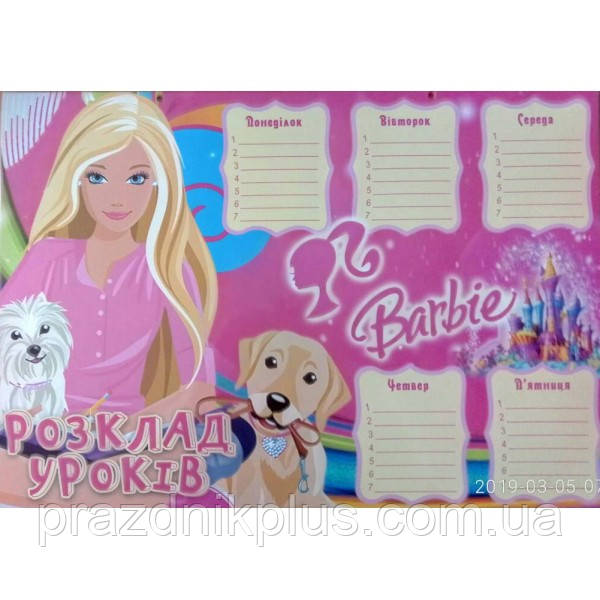 Ламинированное расписание уроков (Barbie)