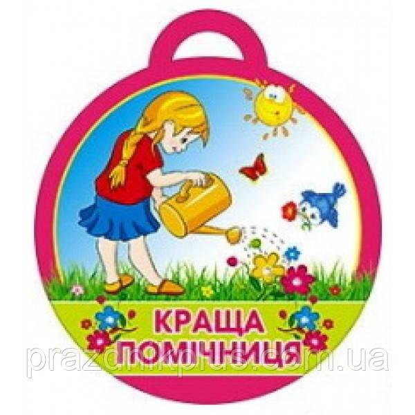 Медаль для детей: Краща помічниця