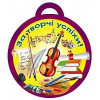 Медаль для детей: За творчi успiхи