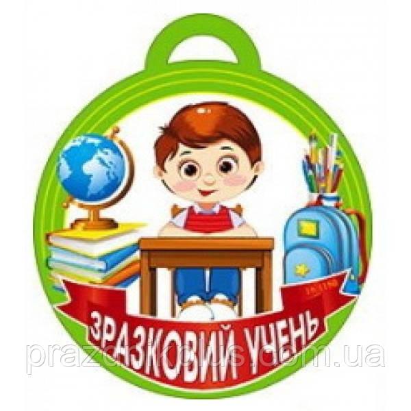 Медаль для детей: Зразковий учень