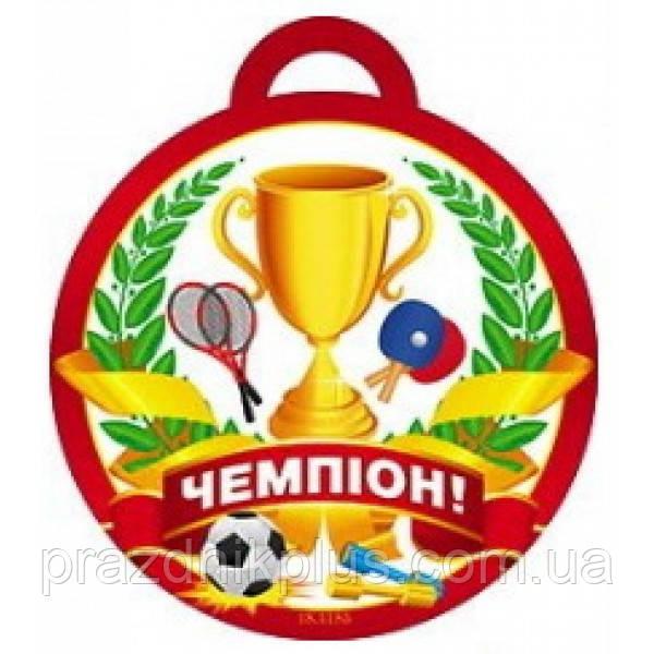 Медаль для детей: Чемпiон (м85)