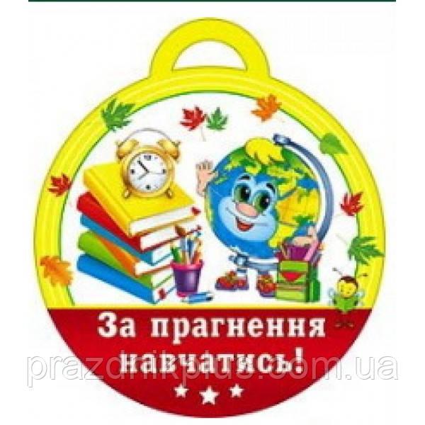 Медаль для детей: За прагнення навчатись (м100)