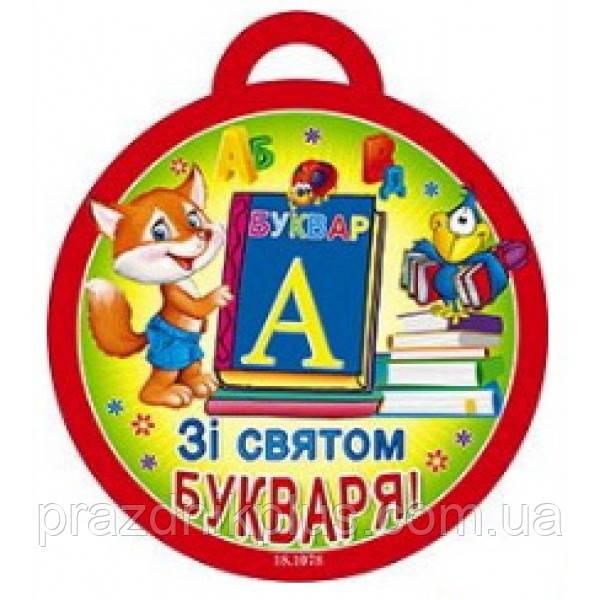 Медаль для детей: Зі святом букваря №1078