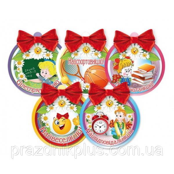 Набор детских медалей (на украинском)