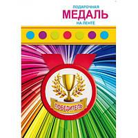 Подарочная медаль: Победитель