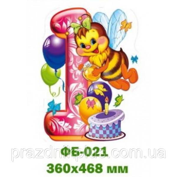 Детский плакат ФБ-021