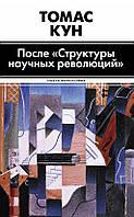 "Томас Кун ""После ""Структуры научных революций"""