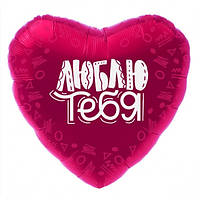 "Шар фольгированный сердце Агура (Agura) Люблю тебя, 19"""