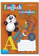 Английский словарик, 1-4 классы