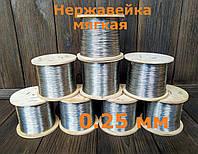 Проволока для СПН спирально-призматической насадки нержавейка мягкая 0.25 мм - 1 кг