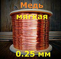 Проволока для СПН спирально-призматической насадки медь М1 мягкая 0.25 мм - 1 кг