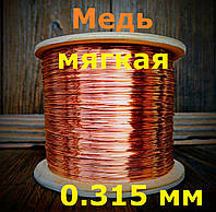 Проволока для СПН спирально-призматической насадки медь М1 мягкая 0.315 мм - 1 кг