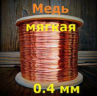 Проволока для СПН спирально-призматической насадки медь М1 мягкая 0.4 мм - 1 кг