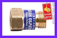 Клапан обратный Краматорск Vita - ОБК кислородный на резак (синий)|артикул-AP-0043