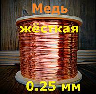 Проволока для СПН спирально-призматической насадки медь М1 жёсткая 0.25 мм - 1 кг