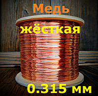 Проволока для СПН спирально-призматической насадки медь М1 жёсткая 0.315 мм - 1 кг