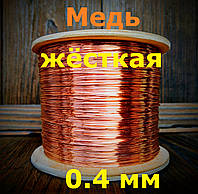 Проволока для СПН спирально-призматической насадки медь М1 жёсткая 0.4 мм - 1 кг