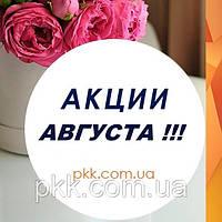 АКЦИИ АВГУСТА!
