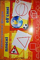 """Картки навчальні """"геометричніі фігури"""""""