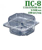 Блистерная одноразовая упаковка ПС-8 (500 мл)