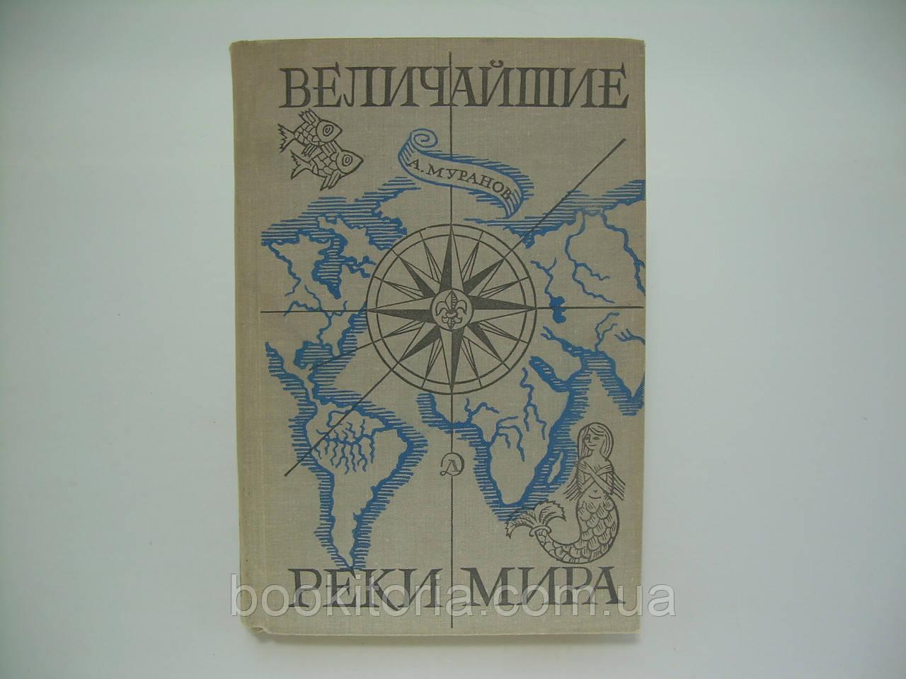 Муранов А. Величайшие реки мира (б/у).