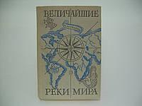 Муранов А. Величайшие реки мира (б/у)., фото 1