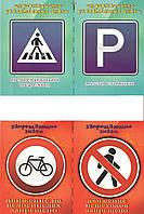 """Картки навчальні """"дорожні знаки"""""""