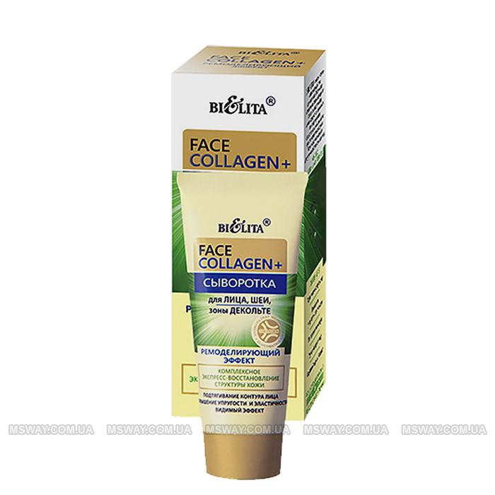"""Bielita - """"Face Collagen+"""" Сыворотка для лица, шеи и зоны декольте 30мл"""