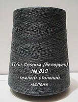 Слонимская пряжа для вязания в бобинах - полушерсть № 810 - СТАЛЬНОЙ - 1,86кг