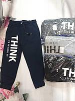 """Спортивные штаны детские для мальчикана манжетах """"Think"""" 5-9 лет, цвет уточняйте при заказе"""