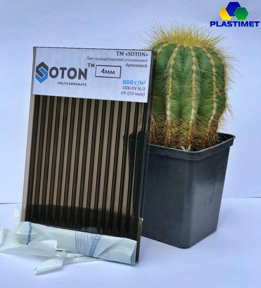 Полікарбонат сотовий (стільниковий) SOTON бронзовий 4мм 2,10*6м