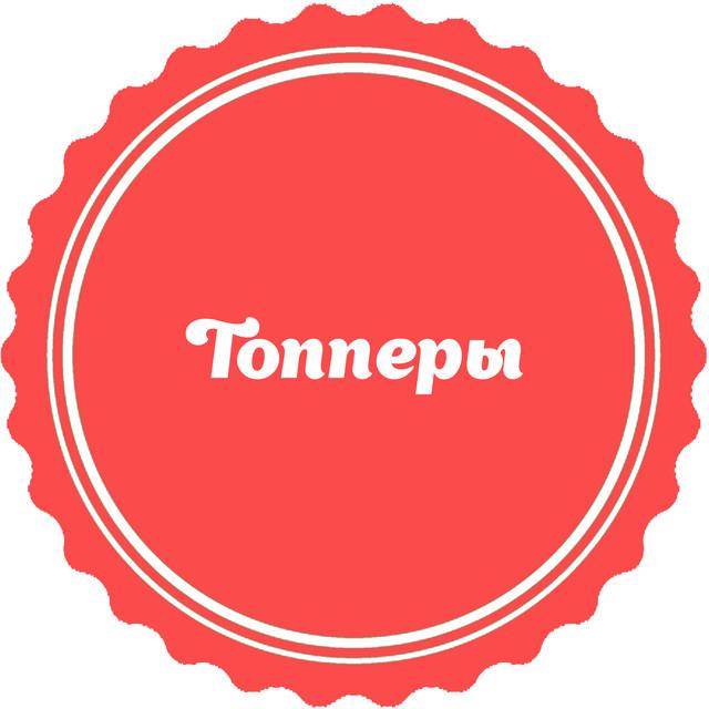 Топперы