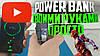 Power Bank своими руками проще простого! Видео.