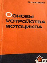 Калінін М. П. Основи пристрою мотоцикла. М. ДОСААФ 1968.