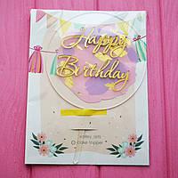 """Топпер зеркальный """"Happy Birthday""""  (круглый с розово-фиолетовыми кляксами) 13 см."""